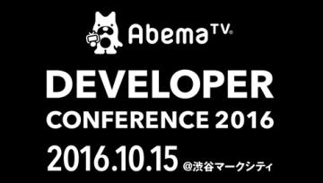 AbemaTV Developer Conference 2016