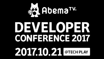 AbemaTV Developer Conference 2017
