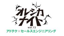 【延期】アドテク×セールスエンジニアリング-オレシカナイトVol.13-