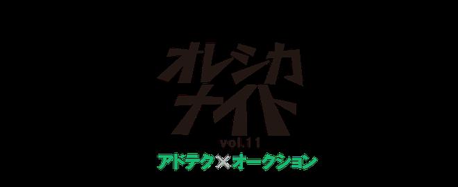 アドテク×オークション-オレシカナイトVol.11-