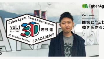 CyberAgent 3D Academy