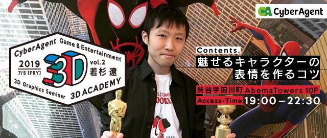 CyberAgent 3D Academy vol.02